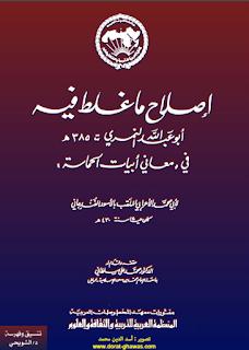 إصلاح ما غلط فيه أبو عبد الله النمري في معاني أبيات الحماسة
