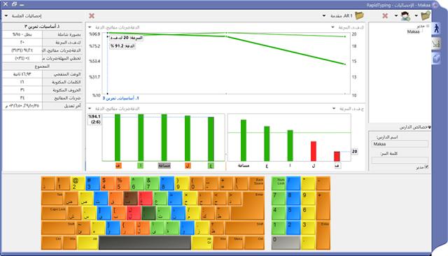 rapidtyping تحميل برنامج