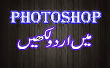 How to Write Urdu in Photoshop Without INPAGE URDU and Hindi Tutorial