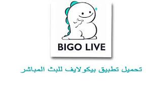تنزيل وتحميل تطبيق بيجو لايف Bigo Live للأندرويد والأيفون آخر إصدار برابط مباشر