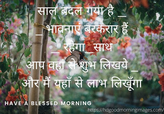 good morning hindi mai