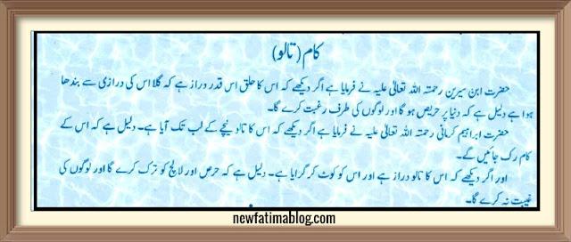 khwab mein palate talu dekhna, khwab mein palate  dekhna, khwab mein  talu dekhna, dreaming of palate in urdu,