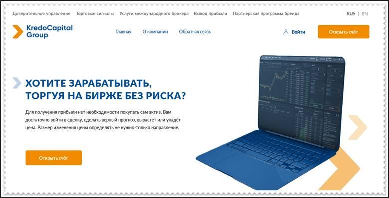 [ЛОХОТРОН] kredo-capital.com – Отзывы, развод? Компания Kredo Capital Group мошенники!