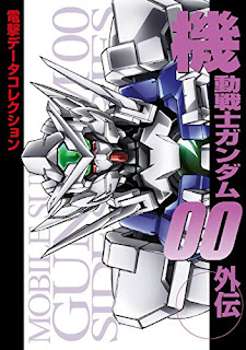 [Artbook] 電撃データコレクション 機動戦士ガンダム00外伝 [Mobilesuits Gundam OO Side Story], manga, download, free