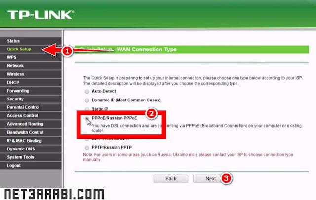 شرح برمجة راوتر tp-link وتفعيل الانترنت عليه