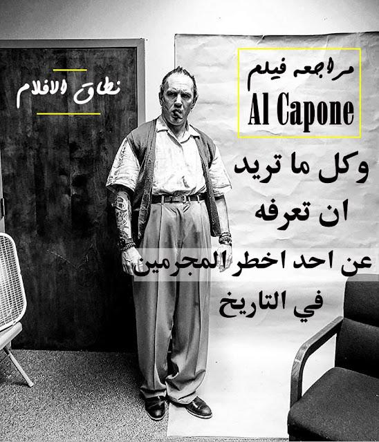 مراجعة آل كابوني، قصة آل كابوني، تاريخ آل كابوني