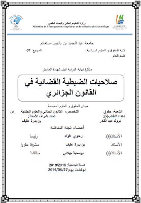 مذكرة ماستر: صلاحيات الضبطية القضائية في القانون الجزائري PDF