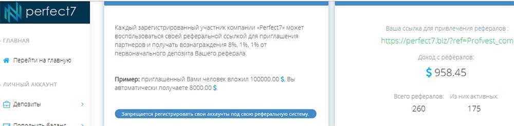 Инвестировано в Perfect7
