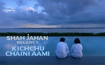 Kichchu Chaini Aami ( কিচ্ছু চাইনি আমি ) Bengali Song Lyrics and Video - Shah Jahan Regency Starring Anirban Bhattacharya, Swastika Mukherjee Sung by Anirban Bhattacharya