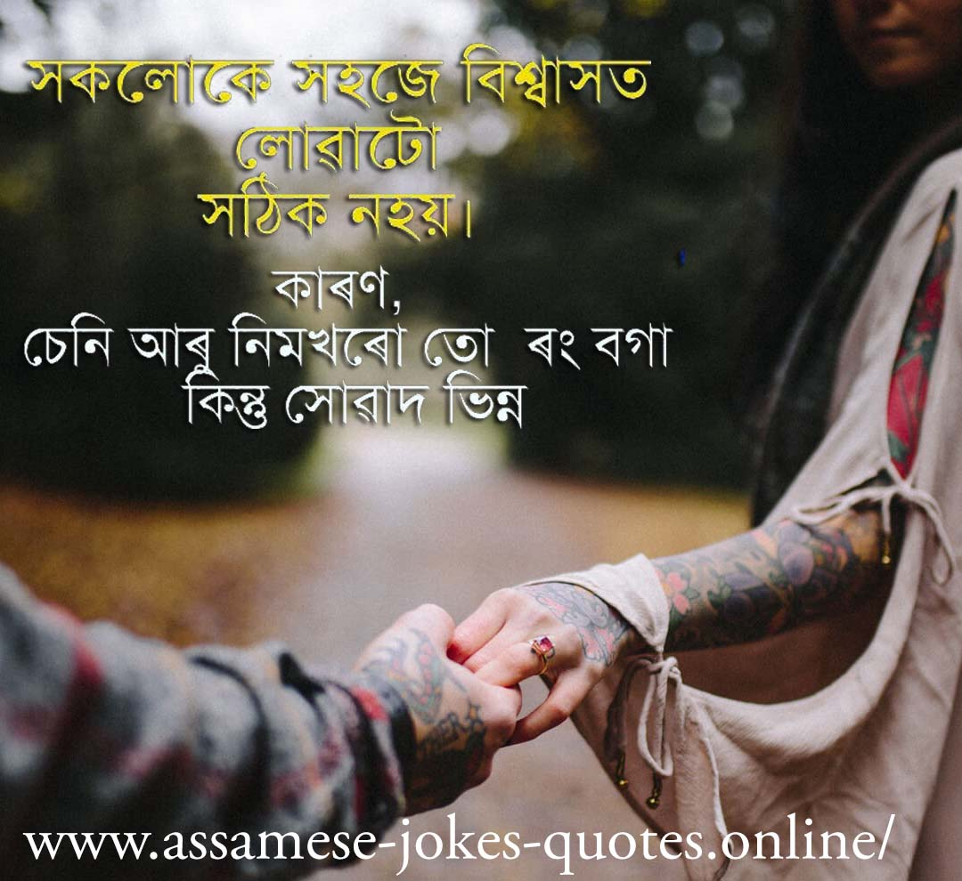 Assamese Break Up Quotes