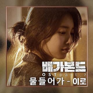 [Single] IRO - Vagabond OST Part.7 Mp3 full album zip rar 320kbps