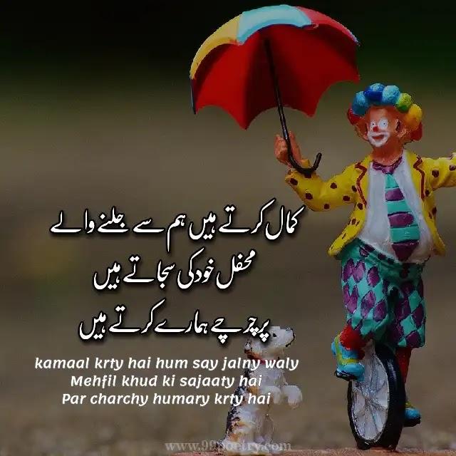 kamaal krty hai hum say jalny waly - attitude status in urdu