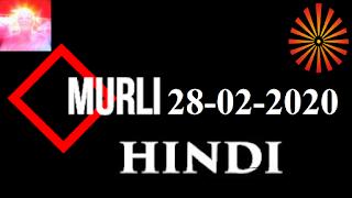 Brahma Kumaris Murli 28 February 2020 (HINDI)