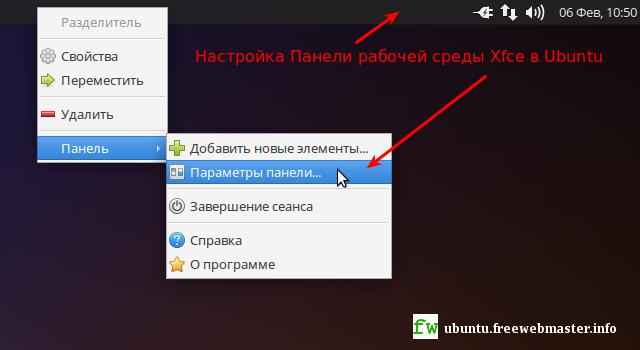 Настройка Панели рабочей среды Xfce в Ubuntu, версия xfce4-panel 4.12.0