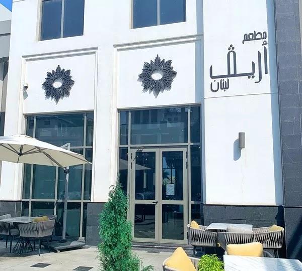 مطعم أريف Arev الخبر | المنيو الجديد ورقم الهاتف والعنوان
