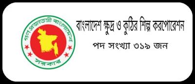Bangladesh Small and Cottage Industry Corporation job circular 2019