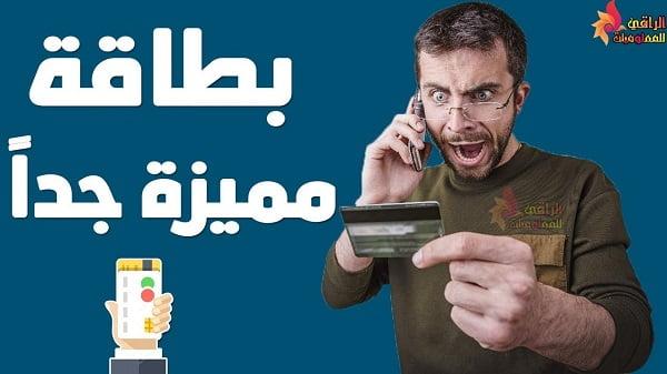 تعرف على افضل بطاقة ماستر كارد بالعراق + طريقة استلام ارباح جوجل ادسنس بالعراق