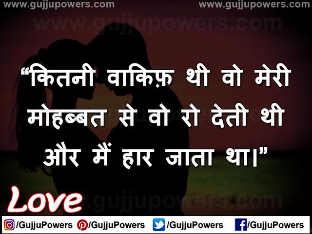 true love shayari image