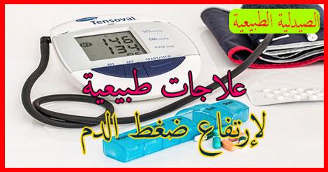 علاجات طبيعية لارتفاع ضغط الدم
