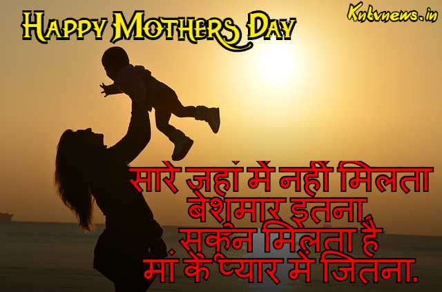 Mother's Day Shayari | Mothers Day Status Quotes Wishes