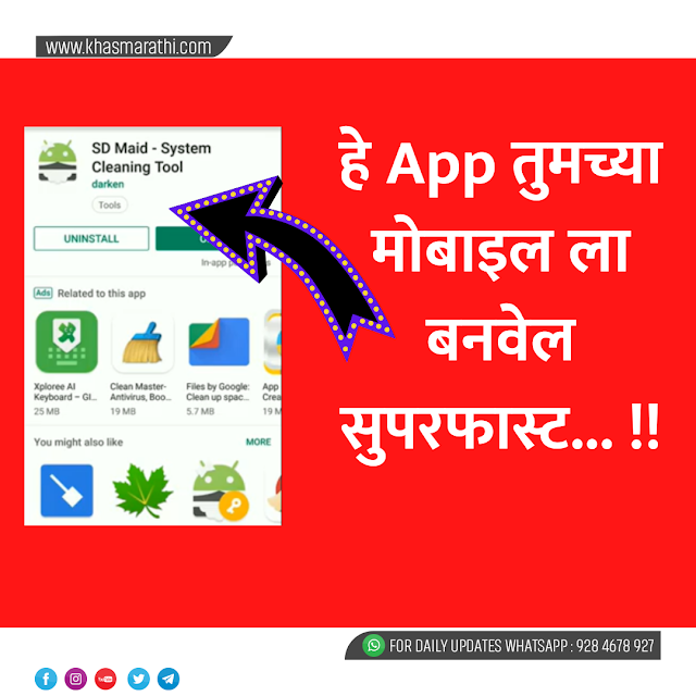 Mobile Slow झालाय ? काम करत नाही ? || SD Maid System Cleaning Tool || Technology