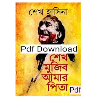 শেখ মুজিব:আমার পিতা - মাননীয় প্রধানমন্ত্রী শেখ হাসিনা Pdf Download