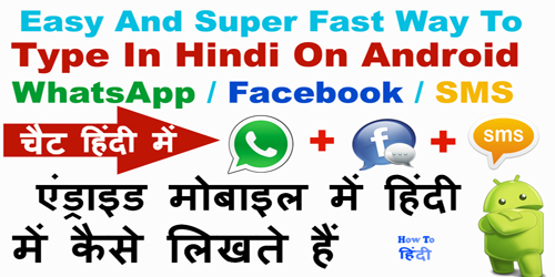 Type in Hindi in Android phone