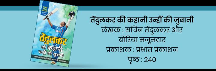 book-of-sachin-tendulkar-hindi