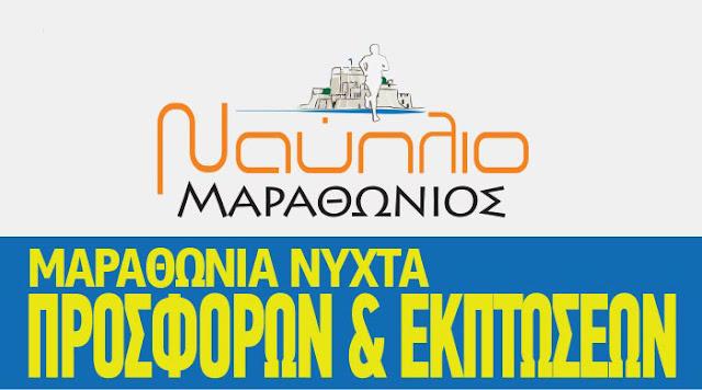 Ερχεται η Μαραθώνια νύχτα προσφορών και εκπτώσεων στο Ναύπλιο