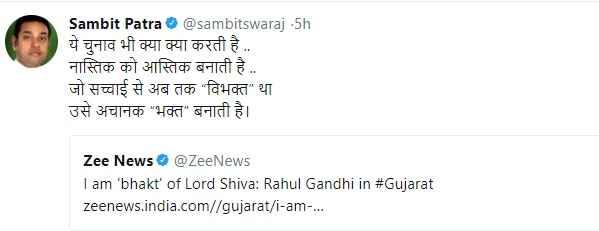 sambit-patra-make-fun-of-rahul-gandhi