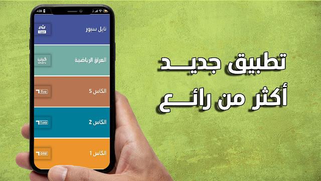 تحميل تطبيق Mobachir tv الجديد لمشاهدة القنوات العربية المشفرة على أجهزة الأندرويد مجانا
