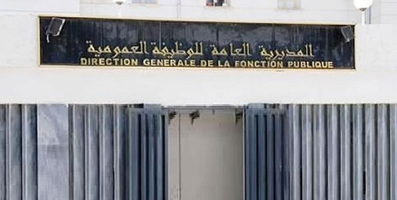 أوقات العمل الجديدة+ما هي أوقات العمل الجديدة في المؤسسات والإدارات العمومية خلال رمضان ؟..الإجابة+المديرية العامة للوظيفة العمومية والإصلاح الإداري+nouvelles heures de travail pendant le Ramadan+#رمضان_2021 #الجزائر #أوقات_العمل #الجديدة