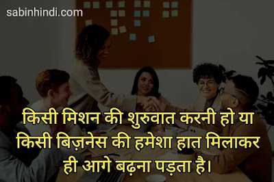 encouraging teamwork quotes in hindi