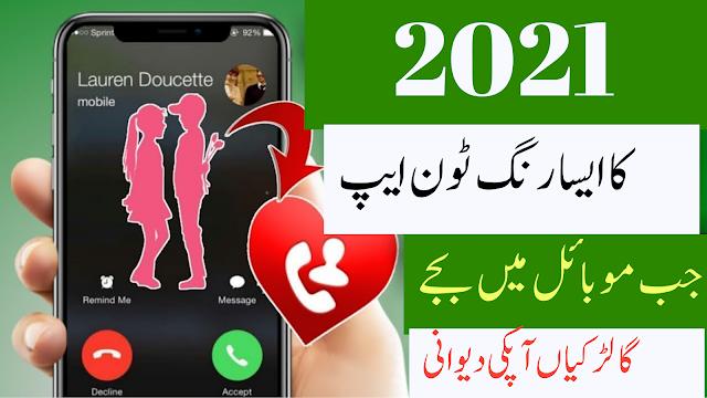 Best Ringtone App 2021