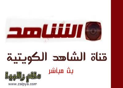 قناة الشاهد الكويتية مباشر