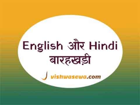 english barahkhadi, hindi barahkhadi, hindi english barahkhadi