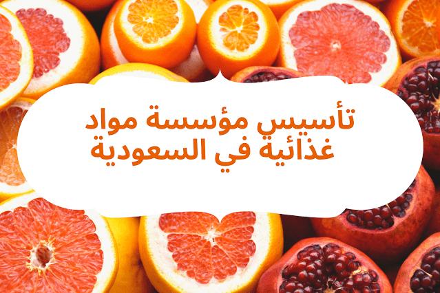 تأسيس مؤسسة مواد غذائية في السعودية شرح كامل
