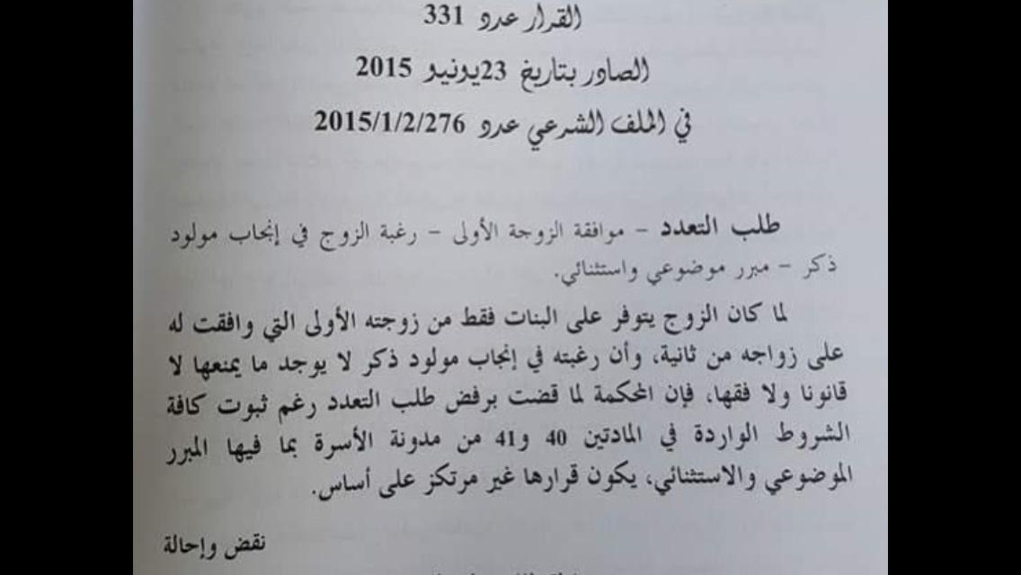 Photo of محكمة النقض : رغبة الزوج في إنجاب مولود ذكر يعتبر مبرر موضوعي واستثنائي للتعدد