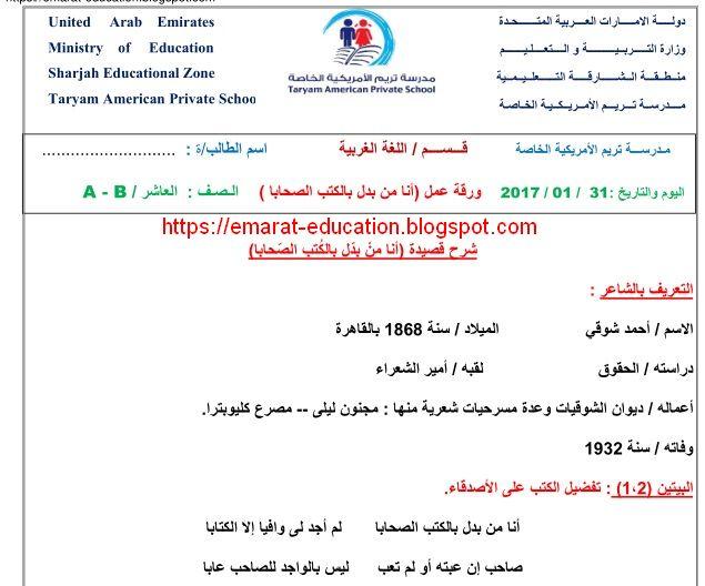 قصيدة أنا من بدل بالكتب الصحابا لغة عربية الصف العاشر الفصل الثانى 2020 مناهج الامارات