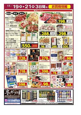 11/19(火)〜11/21(木) 3日間のお買得情報