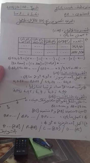 الفرض المحروس رقم (1) مادة الرياضيات السنة الاولى متوسط الجيل الثاني الثلاثي الاول