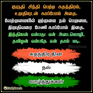 Independence day Quote Tamil