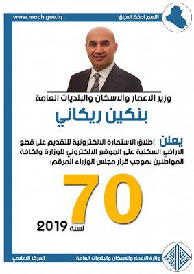 وزير الاعمار: اطلاق الاستمارة الالكترونية للتقديم على قطع الاراضي السكنية