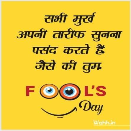 April Fools Quotes In Hindi