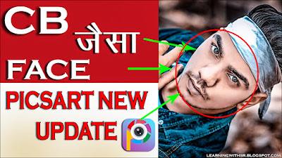 Picsart New Update 2018 Full Review In Hindi, How To Make Face Smooth Like Cb Editing New Tool In Picsart 2018-19 By Learningwithsr