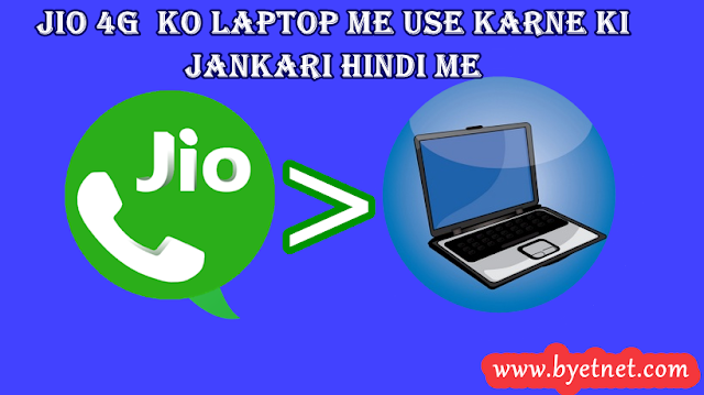 use-jio-4g-voice-in-laptop-pc