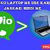 Jio 4G Voice & Video Calls Pc Laptop Me Kaise Use Kare