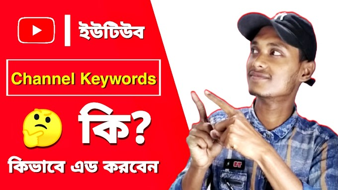 What is Channel keywords? How to Use Channel keywords?