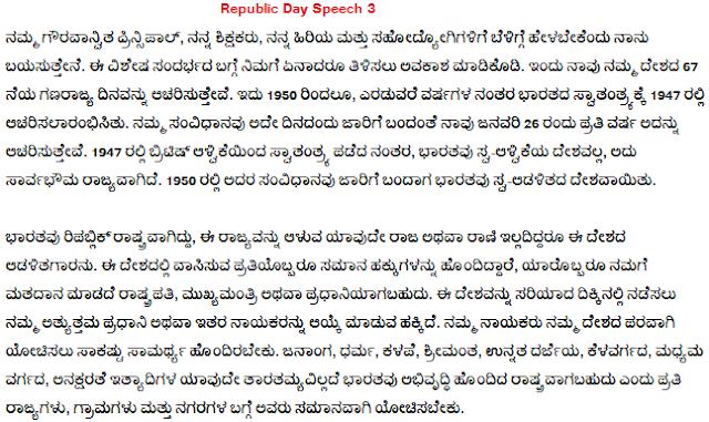 Republic Day Speech In Kannada PDF