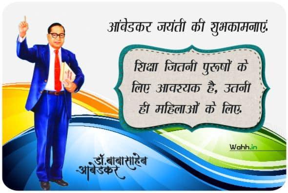 Ambedkar Jayanti Status In Hindi For Whatsapp